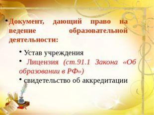 Устав учреждения Лицензия (ст.91.1 Закона «Об образовании в РФ») свидетельст
