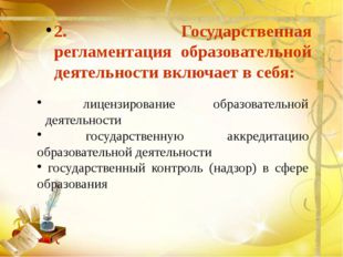 лицензирование образовательной деятельности государственную аккредитацию обр