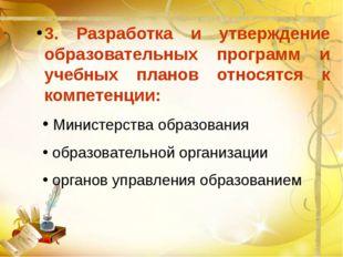 Министерства образования образовательной организации органов управления обра
