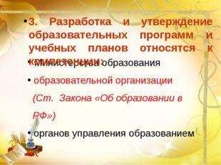 Министерства образования образовательной организации (Ст. Закона «Об образов