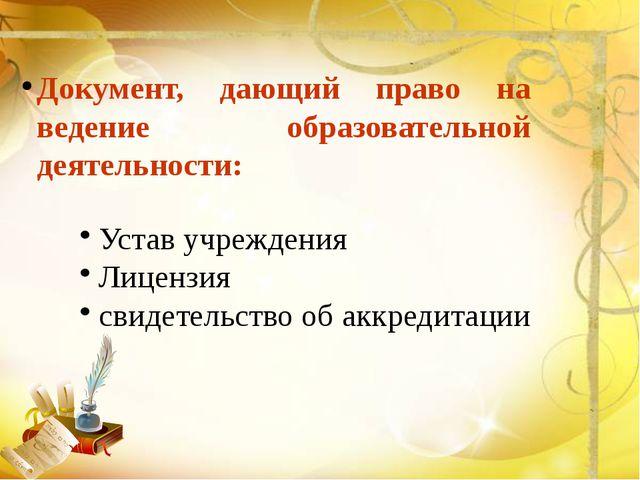 Устав учреждения Лицензия свидетельство об аккредитации Документ, дающий пра...