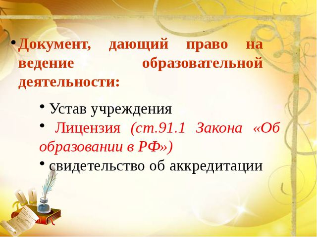 Устав учреждения Лицензия (ст.91.1 Закона «Об образовании в РФ») свидетельст...