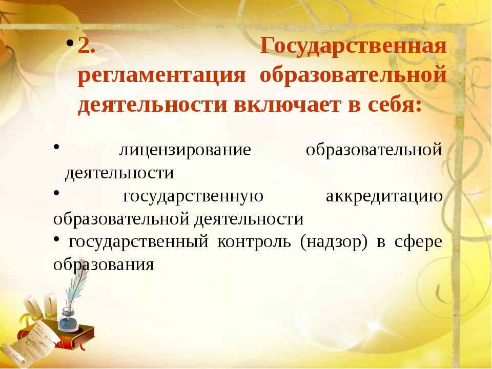 лицензирование образовательной деятельности государственную аккредитацию обр...