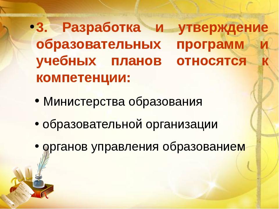 Министерства образования образовательной организации органов управления обра...