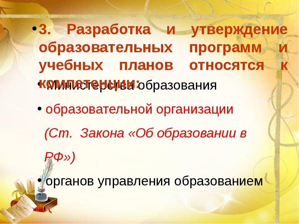 Министерства образования образовательной организации (Ст. Закона «Об образов...