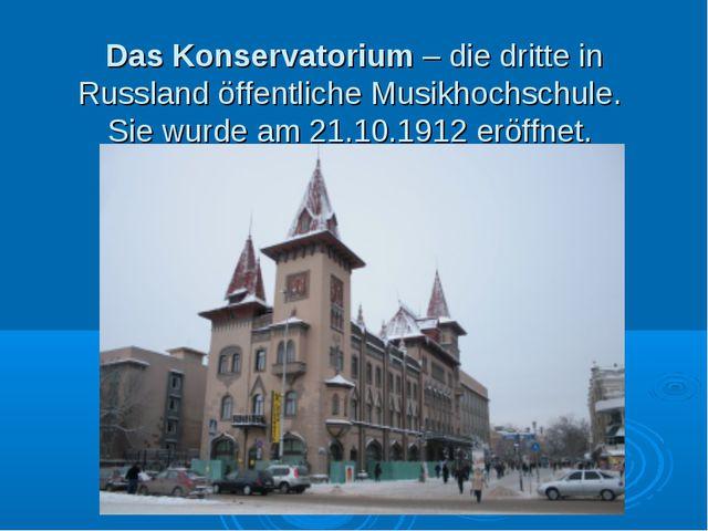 Das Konservatorium – die dritte in Russland öffentliche Musikhochschule. Sie...
