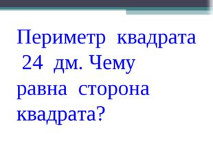 Периметр квадрата 24 дм. Чему равна сторона квадрата?