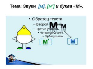 Тема: Звуки [м], [м'] и буква «М».