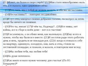 (11)Может, он болен и скоро умрёт? (12)Мне стало невообразимо жаль его, и я с