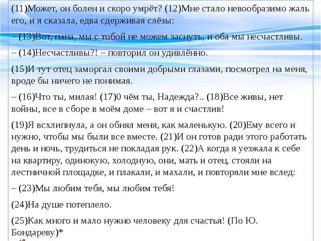 (11)Может, он болен и скоро умрёт? (12)Мне стало невообразимо жаль его, и я с...
