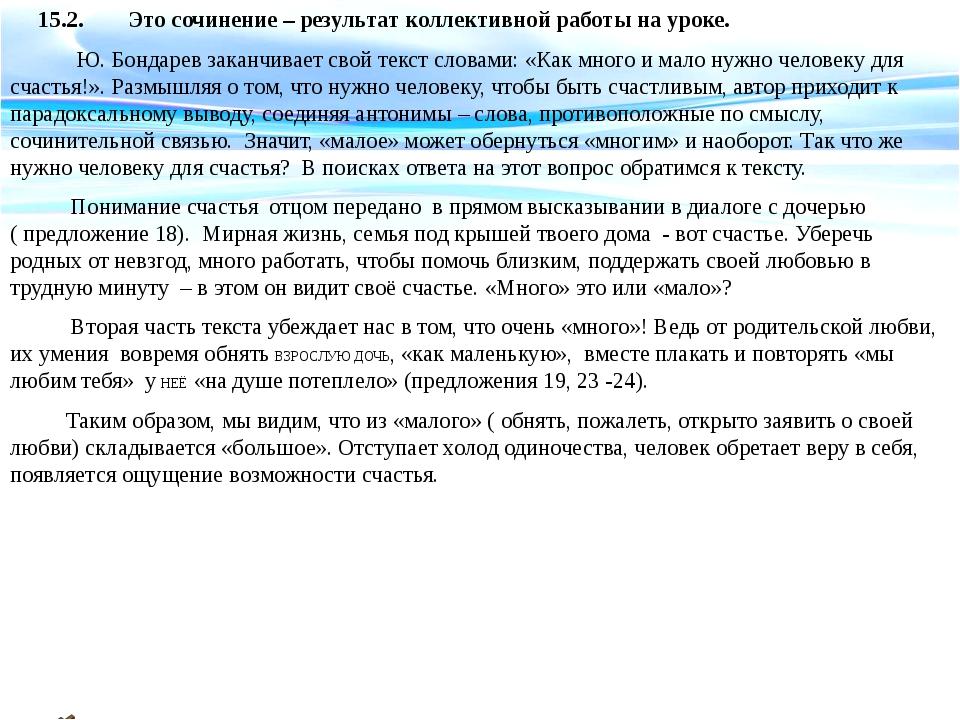15.2. Это сочинение – результат коллективной работы на уроке. Ю. Бондарев за...