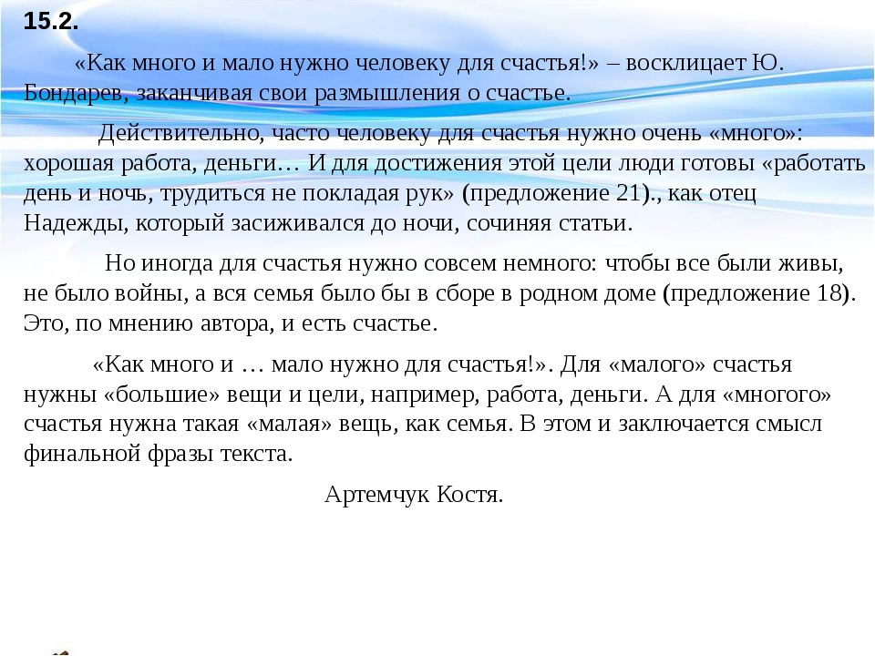 15.2. «Как много и мало нужно человеку для счастья!» – восклицает Ю. Бондарев...