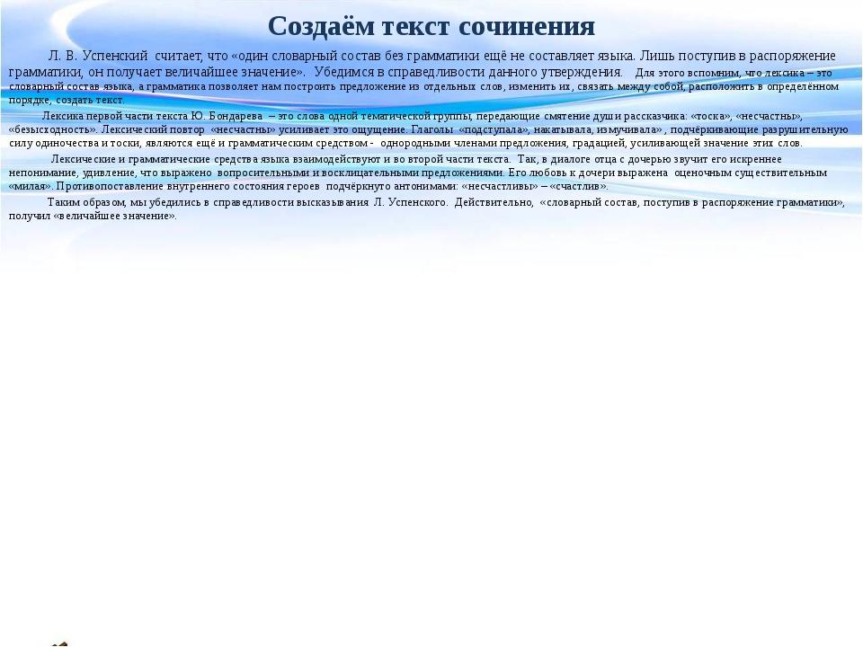 Создаём текст сочинения Л. В. Успенский считает, что «один словарный состав б...