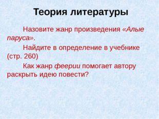 Теория литературы Назовите жанр произведения «Алые паруса». Найдите в опр