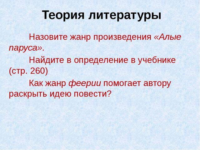 Теория литературы Назовите жанр произведения «Алые паруса». Найдите в опр...