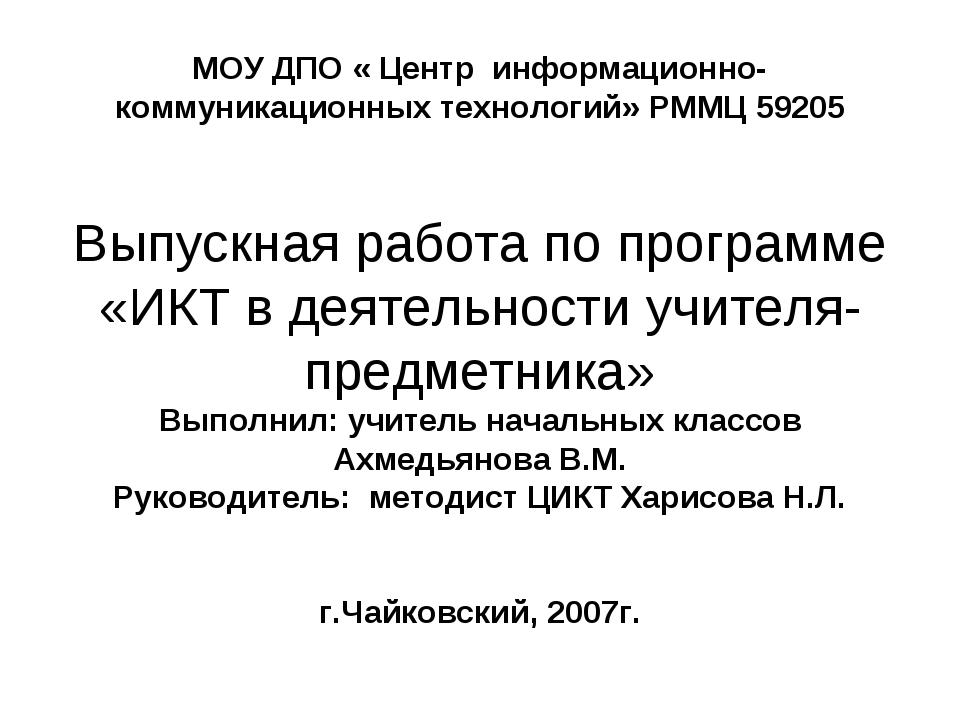 МОУ ДПО « Центр информационно- коммуникационных технологий» РММЦ 59205 Выпуск...