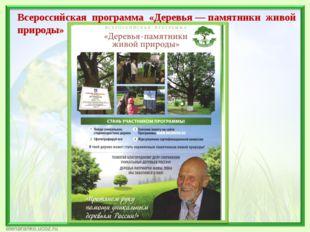 Всероссийская программа «Деревья — памятники живой природы»