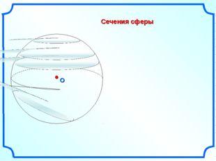 O Сечения сферы