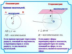 Признак касательной. Планиметрия Стереометрия r Если радиус сферы перпендикул