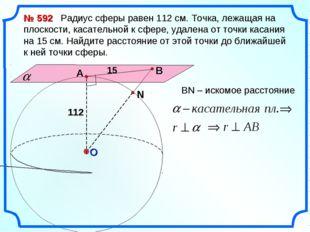 № 592 Радиус сферы равен 112 см. Точка, лежащая на плоскости, касательной к с