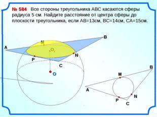 O B М N C P A O1 C A B № 584 Все стороны треугольника АВС касаются сферы ради
