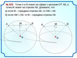 № 573 Точки А и В лежат на сфере с центром О АВ, а точка М лежит на отрезке А