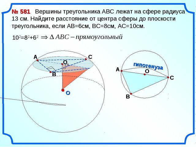 O № 581 Вершины треугольника АВС лежат на сфере радиуса 13 см. Найдите рассто...