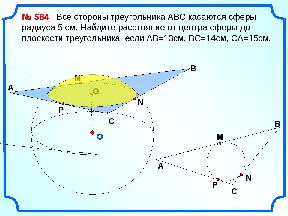 O B М N C P A O1 C A B № 584 Все стороны треугольника АВС касаются сферы ради...