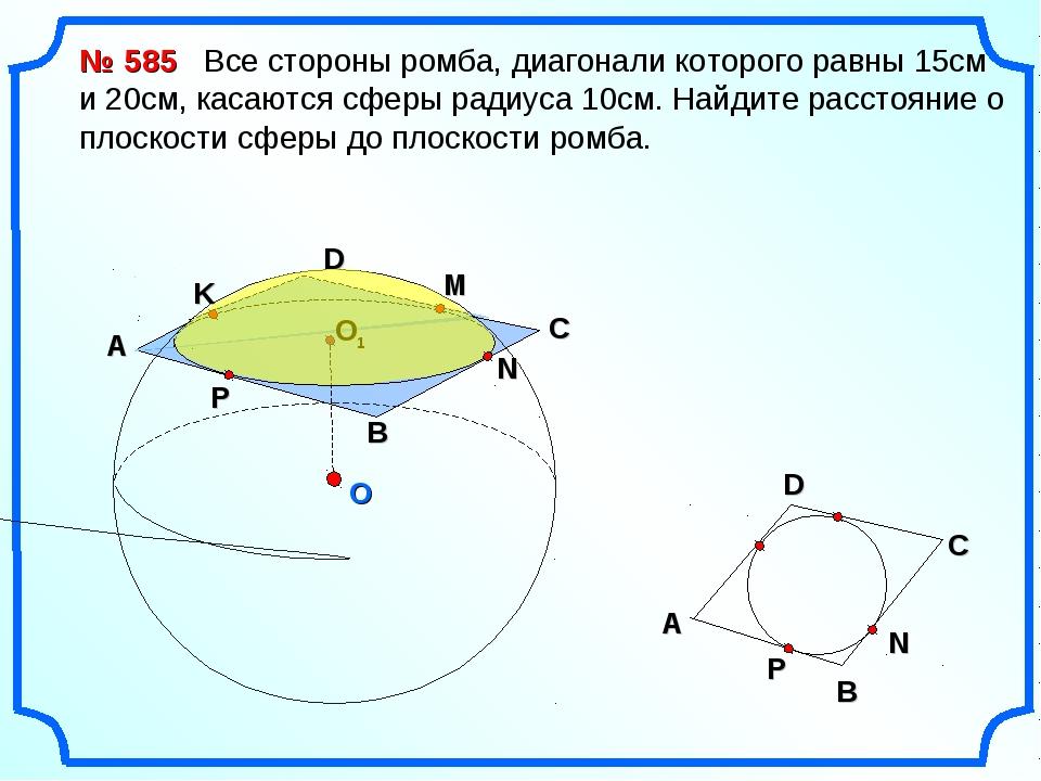 O D N B P A O1 C D A B № 585 Все стороны ромба, диагонали которого равны 15см...