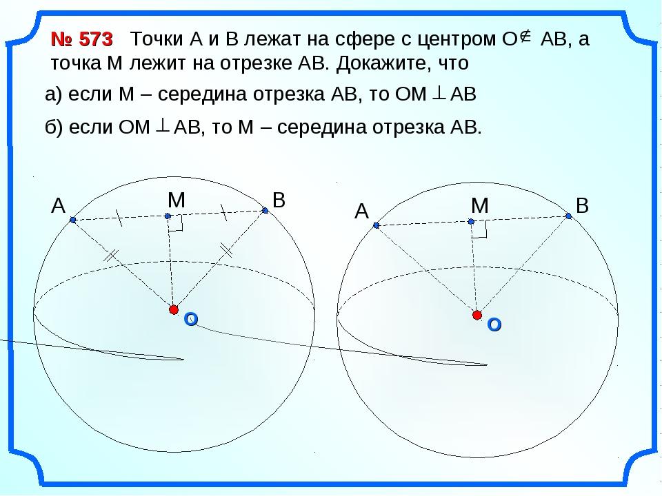 № 573 Точки А и В лежат на сфере с центром О АВ, а точка М лежит на отрезке А...