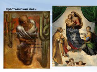 Крестьянская мать