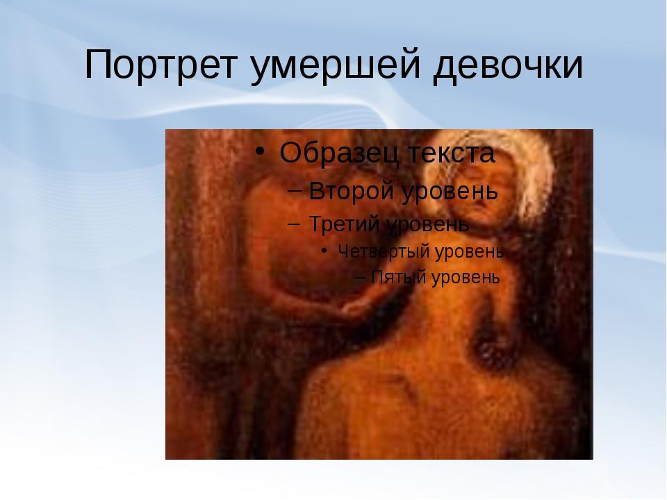 Портрет умершей девочки