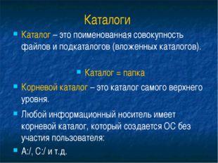 Каталоги Каталог – это поименованная совокупность файлов и подкаталогов (влож