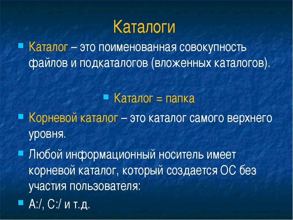 Каталоги Каталог – это поименованная совокупность файлов и подкаталогов (влож...