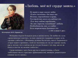 Женщины играли большую роль в жизни поэта. Он любил их за их «артистическое