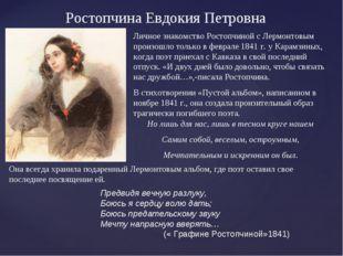 Ростопчина Евдокия Петровна Личное знакомство Ростопчиной с Лермонтовым произ