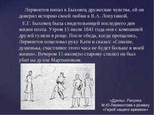Лермонтов питал к Быховец дружеские чувства, ей он доверил историю своей люб