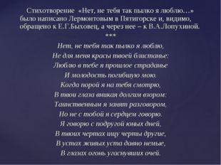 Стихотворение «Нет, не тебя так пылко я люблю…» было написано Лермонтовым в