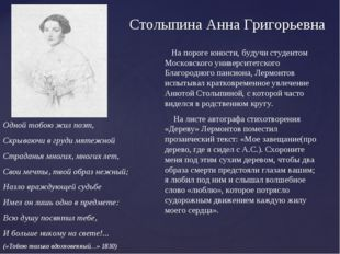 Столыпина Анна Григорьевна На пороге юности, будучи студентом Московского уни