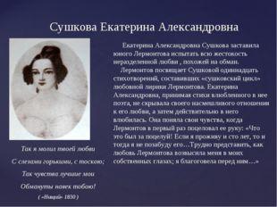 Сушкова Екатерина Александровна Екатерина Александровна Сушкова заставила юно