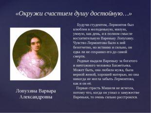 «Окружи счастием душу достойную…» Лопухина Варвара Александровна Будучи студе