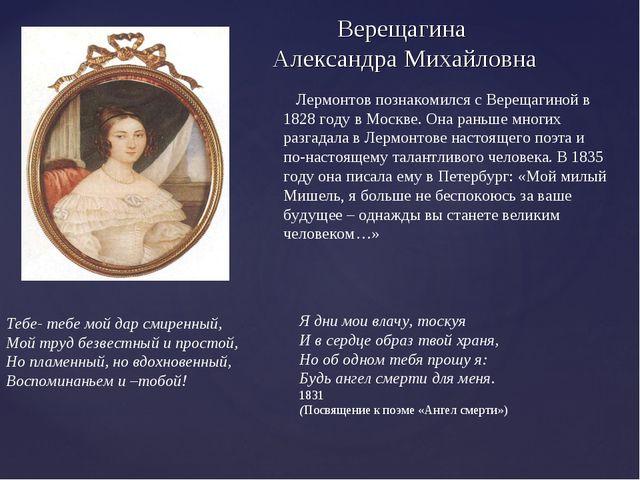 Верещагина Александра Михайловна Лермонтов познакомился с Верещагиной в 1828...