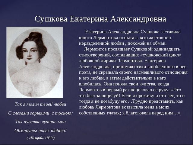 Сушкова Екатерина Александровна Екатерина Александровна Сушкова заставила юно...
