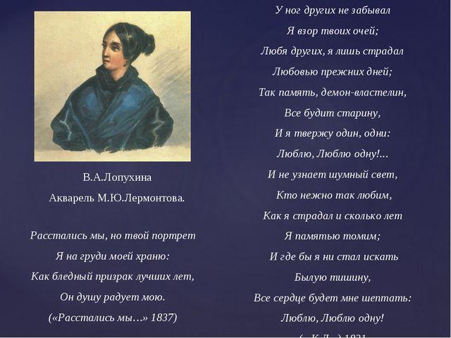В.А.Лопухина Акварель М.Ю.Лермонтова. У ног других не забывал Я взор твоих оч...