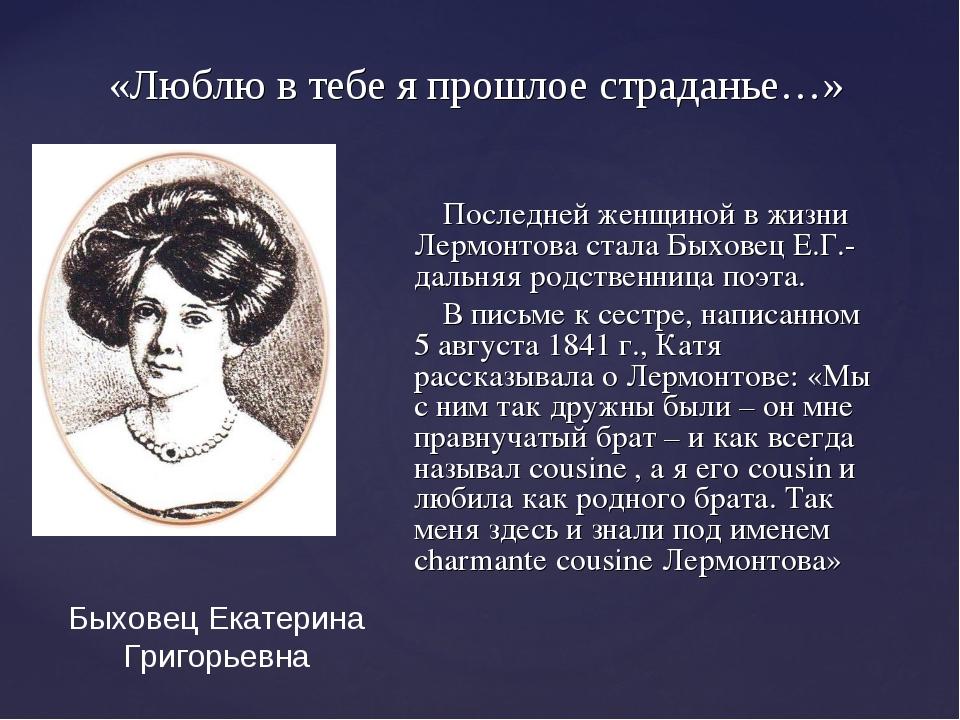 «Люблю в тебе я прошлое страданье…» Последней женщиной в жизни Лермонтова ста...