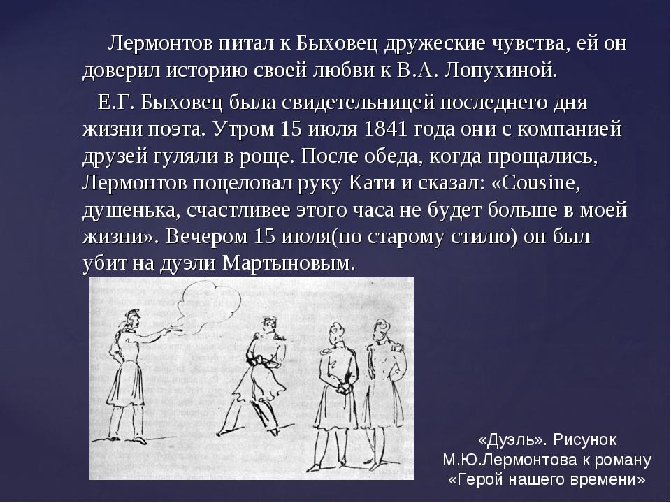 Лермонтов питал к Быховец дружеские чувства, ей он доверил историю своей люб...