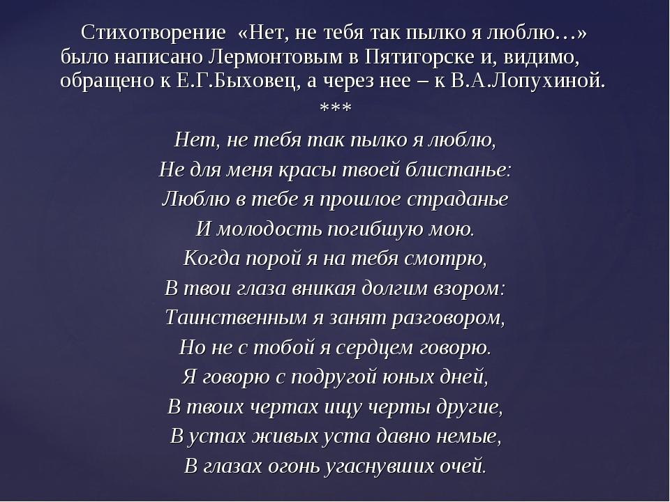 Стихотворение «Нет, не тебя так пылко я люблю…» было написано Лермонтовым в...