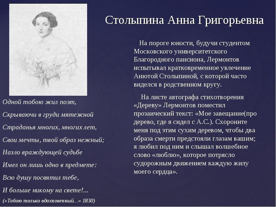 Столыпина Анна Григорьевна На пороге юности, будучи студентом Московского уни...