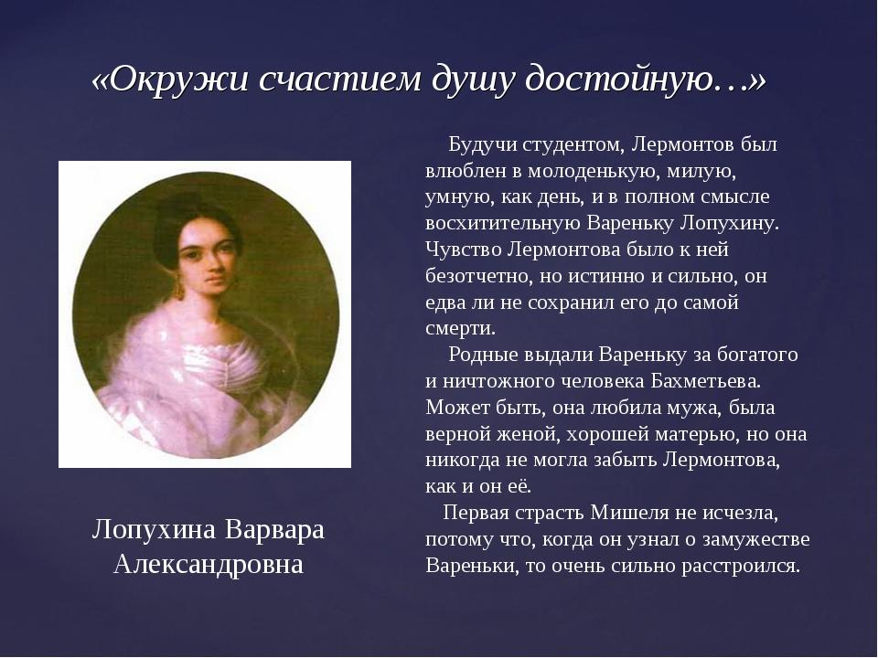 «Окружи счастием душу достойную…» Лопухина Варвара Александровна Будучи студе...