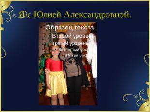 Я с Юлией Александровной.